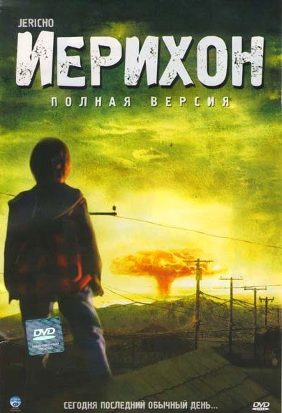 Иерихон 1 Сезон (21 серия) 2 Сезон (6 серий) (2 DVD)