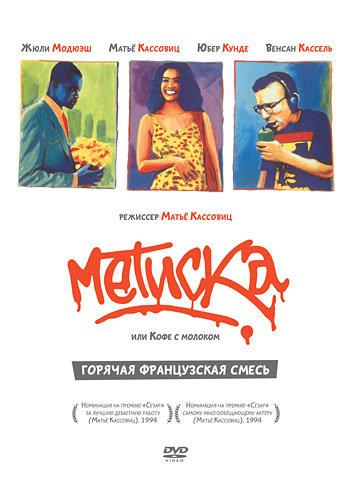 Метиска или Кофе с молоком на DVD