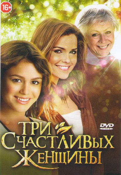 Три счастливых женщины (4 серии) на DVD