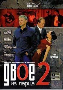 Другая жизнь (2 dvd) на DVD