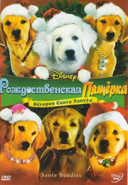 Рождественская пятерка на DVD
