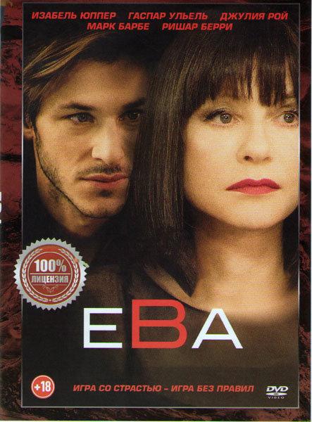Ева на DVD