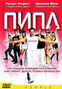 Пипл  на DVD