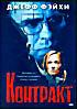 Контракт (реж. Стивен Монро )  на DVD