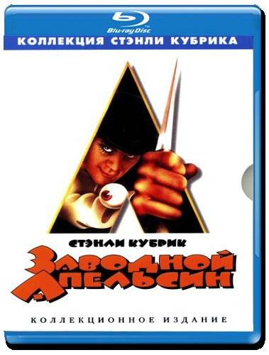 Заводной апельсин (Blu-ray)* на Blu-ray