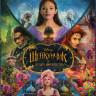 Щелкунчик и четыре королевства (Blu-ray)* на Blu-ray
