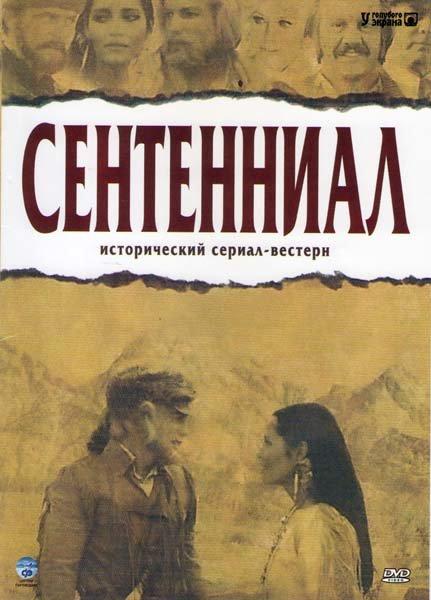 Сентенниал (Столетие) (12 серий) на DVD