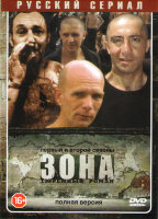 Зона Тюремный роман (50 серий)