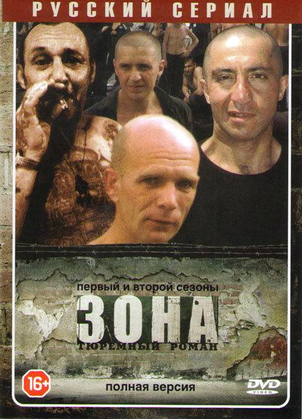 Зона Тюремный роман (50 серий) на DVD