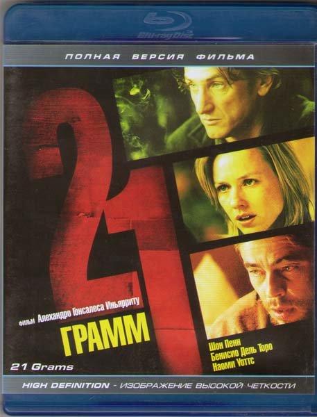 Двадцать один грамм (21 грамм) (Blu-ray) на Blu-ray
