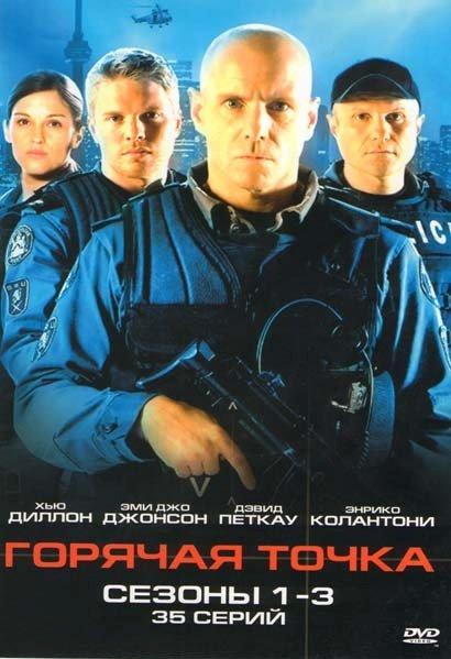 Горячая точка 1,2,3 Сезоны (35 серий) на DVD