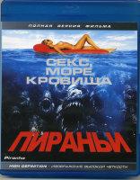 Пираньи (Blu-ray)