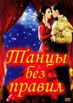 Австралийское танго (Танцы без правил) на DVD