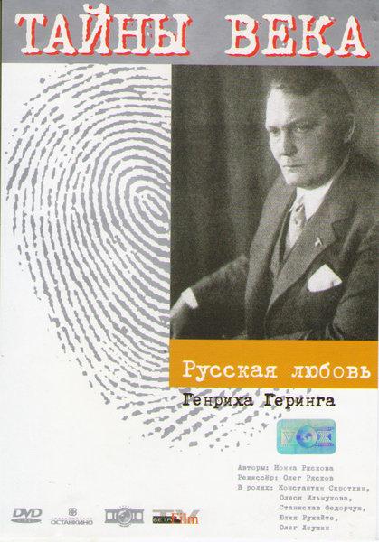 Тайны века Русская любовь Генриха Геринга на DVD