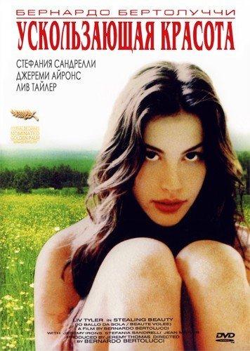 Ускользающая красота (Без полиграфии!) на DVD