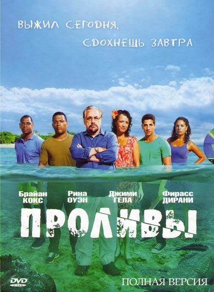 Проливы (10 серий) на DVD