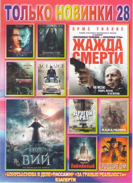 Только новинки 28 Подарочный! на DVD