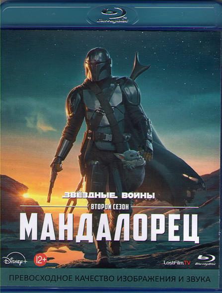 Мандалорец 2 Сезон (8 серий) (Blu-ray)* на Blu-ray