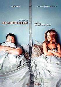 Развод по-американски  на DVD