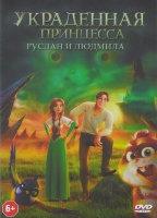 Украденная принцесса Руслан и Людмила (Похищенная принцесса Руслан и Людмила)