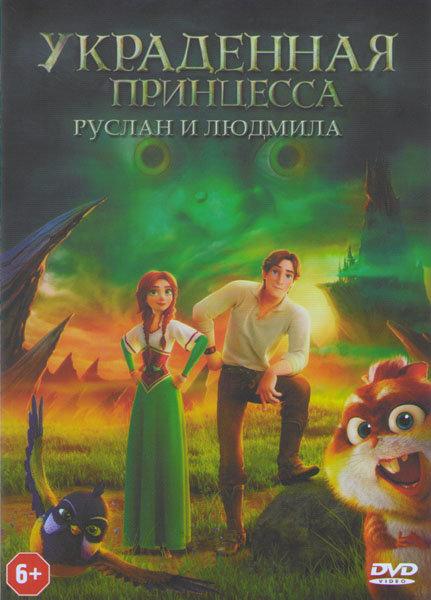 Украденная принцесса Руслан и Людмила (Похищенная принцесса Руслан и Людмила) на DVD