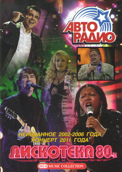 Дискотека 80-х Неизданное 2002-2006 года / Концерт 2011 года на DVD