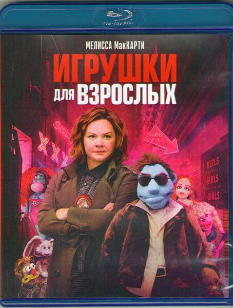 Игрушки для взрослых (Blu-ray)