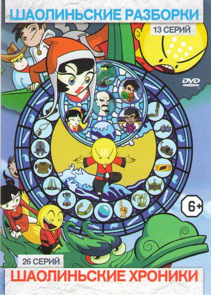 Шаолиньские разборки (13 серий) / Шаолиньские хроники (26 серий) на DVD