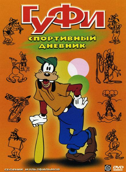 Гуфи Спортивный дневник  на DVD