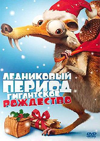 Ледниковый период Рождество мамонта (Гигантское Рождество) на DVD