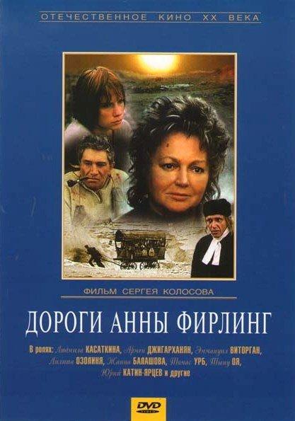 Дороги Анны Фирлинг  на DVD