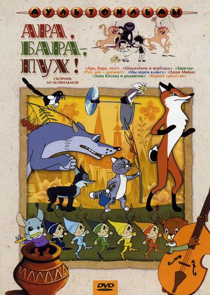 Ара бара пух (Ара, бара, пух! / Мы ищем кляксу / Шакаленок и верблюд / Дядя Миша / Хвосты / Заяц Коська и родничок / Раз, два - дружно! / Верное средс на DVD