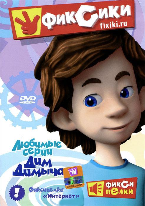 Фиксики Любимые серии Дим Димыча (10 серий) на DVD