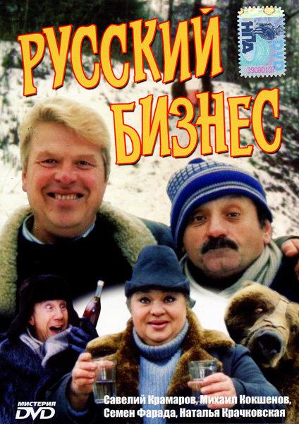 Русский бизнес  на DVD