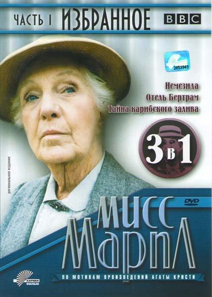 Мисс Марпл Избранное 1 Часть (Немезида / Отель Бертрам / Тайна Карибского залива) на DVD