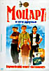 Моцарт и его друзья  на DVD