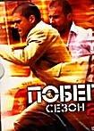 Побег (Побег из тюрьмы) 2 Сезон (6 DVD)