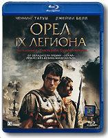 Орел IX легиона (Орел девятого легиона) (Blu-ray)