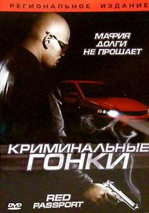 Криминальные гонки  на DVD