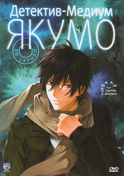 Детектив Медиум Якумо (13 серий) на DVD