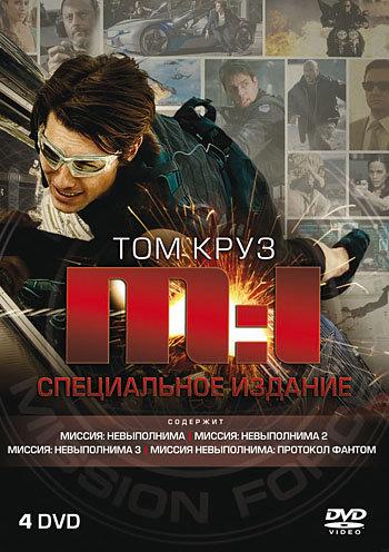 Миссия невыполнима Квадралогия (4 DVD) на DVD
