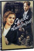 Орлова и Александров (16 серий) (4 DVD)