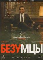 Безумцы 4 Сезон (13 серий) (2 DVD)
