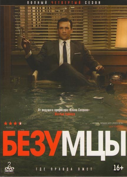 Безумцы 4 Сезон (13 серий) (2 DVD) на DVD