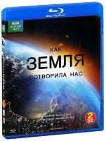 BBC Как Земля сотворила нас 1,2 Части (2 Blu-ray)