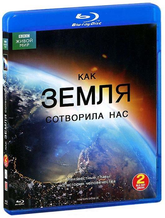 BBC Как Земля сотворила нас 1,2 Части (2 Blu-ray) на Blu-ray