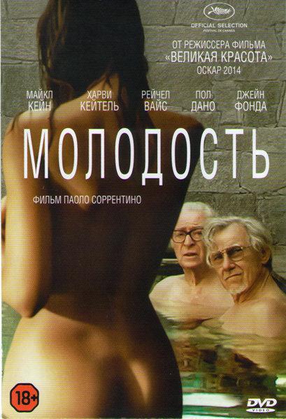 Молодость на DVD