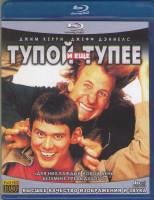 Тупой и еще тупее (Blu-ray)