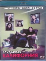 Блудливая Калифорния 1 Сезон (12 серий) (Blu-ray)