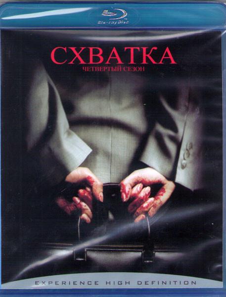 Схватка Ущерб 4 сезон (Blu-ray)* на Blu-ray